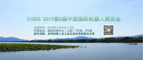 Ciros 2019第8届中国国际机器人展览会