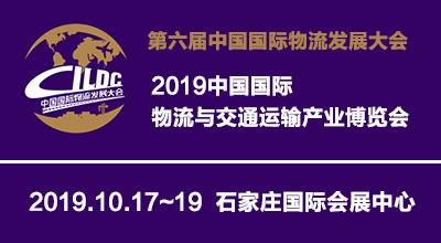 2019第六屆中國國際物流發展大會