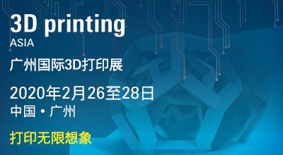 2020廣州國際3D打印展