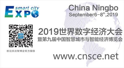 2019世界數字經濟大會暨第九屆中國智慧城市與智能經濟博覽會