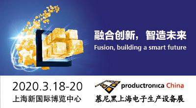 2020慕尼黑上海電子生產設備展