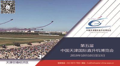 2019第五屆中國天津國際直升機博覽會