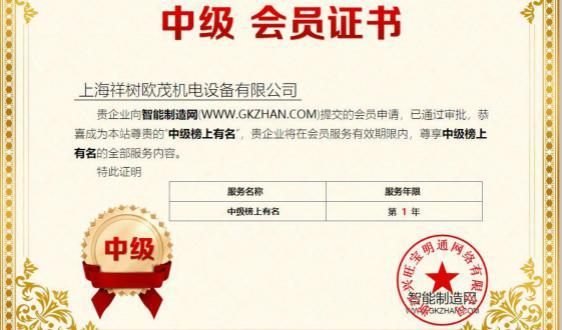 上海祥樹入駐智能制造網中級榜上有名會員