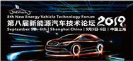 演講嘉賓重磅發布 第八屆新能源汽車技術論壇2019火熱報名中
