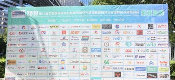 2019第16届中国西部锅炉-供热-电采暖-空气能-地暖-新风净化-空调制冷设备展览会盛大开幕