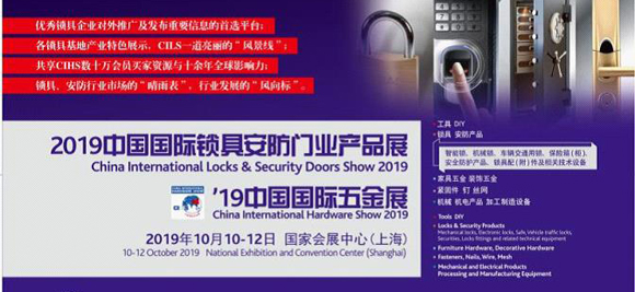 中国国际锁具安防门业产品展将于10月开幕