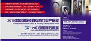 中國國際鎖具安防門業產品展將于10月開幕