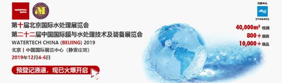 把握北方水處理行業發展方向 北京國際水展預登記火爆開啟