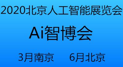 2020第六届北京国际人工智能产品展览会