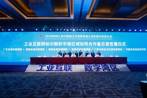 華南地區推進工業互聯網標識解析區域協同合作,共同發展成趨勢