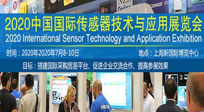2020中国国际传感器技术与应用展览会