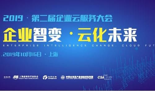 2019企业云服务大会10月上海举办,百位CIO共话数字化转型下半场