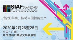 2020广州国际工业自动化及装备展览会(SIAF)