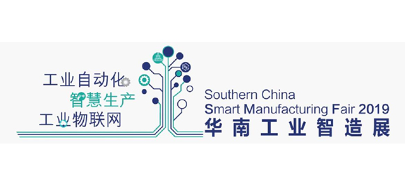 2019华南工业智造展携行业领袖开设5G专题会议