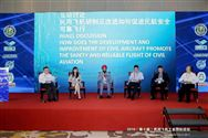 第十届民用飞机工业注册送28元体验金论坛暨第八届中国航空推进技术论坛在西安成功召开