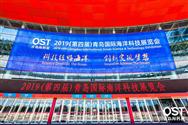 2019青岛注册送28元体验金海洋科技展览会圆满闭幕