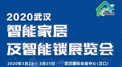 2020中国武汉智能家居博览会