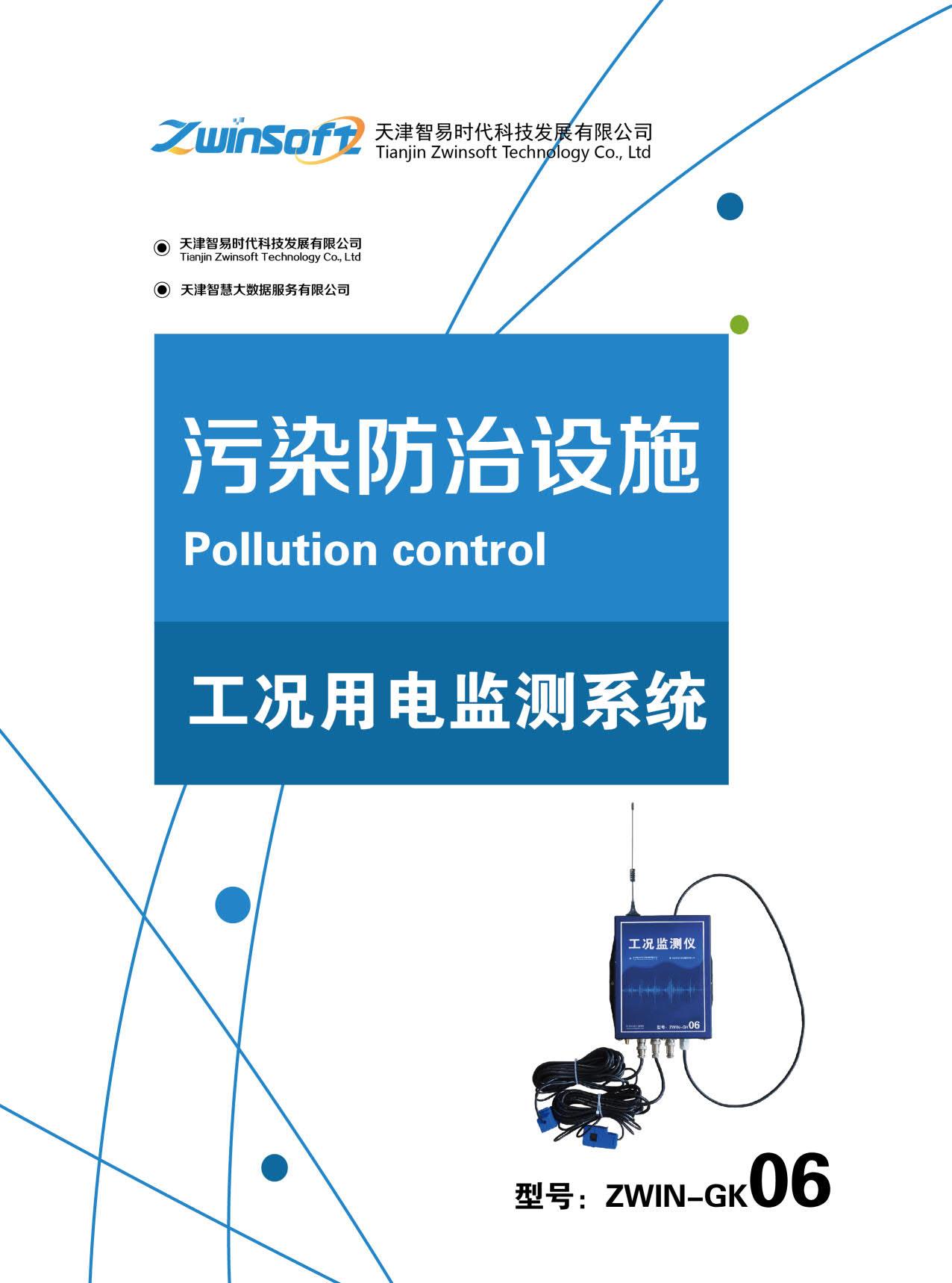 污染防治設施-ZWIN-GK06工況用電監測系統