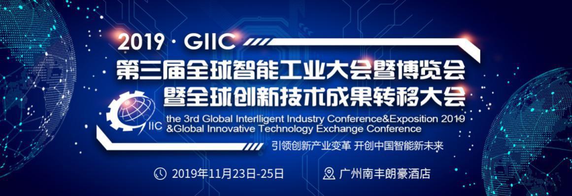 2019第三届全球智能工业大会召开在即——创新产业变革,开创中国智能新未来