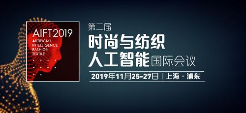 第二届时尚与纺织人工智能注册送28元体验金会议(AIFT 2019)11月上海隆重举行