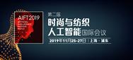 第二届时尚与纺织人工智能会议(AIFT 2019)11月上海隆重举行