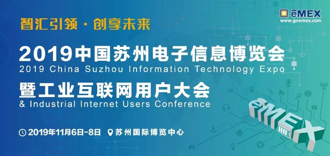 全球首個5G環境下的電子信息博覽會 | 2019中國(蘇州)電子信息博覽會暨工業互聯網用戶大會即將閃亮登場
