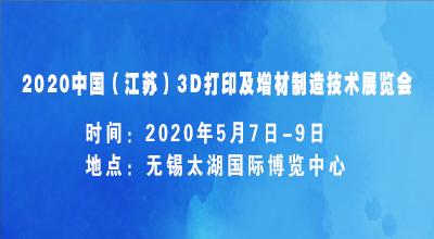 2020中国(江苏)3D打印及增材制造技术展