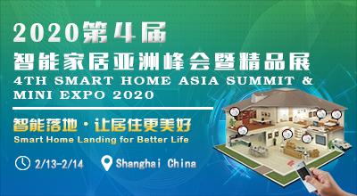2020第4届智能家居亚洲峰会暨精品展