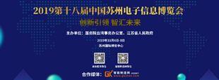 2019第十八屆中國蘇州電子信息博覽會