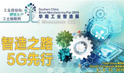 SMF2019觀眾預登記現已開放 見證5G時代的工業智造革命