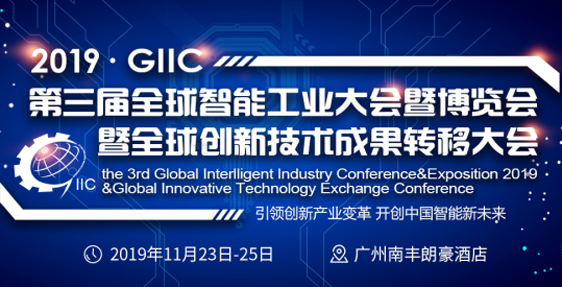 GIIC:打造智能检测产业盛会 共筑智造强国梦