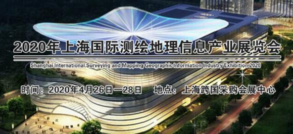 2020上海测绘展SG EXPO即将开展,打造测绘地理产业高效合作平台
