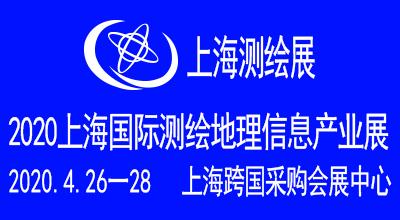 2020上海国际测绘地理信息产业展览会