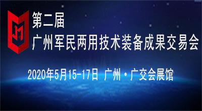 2020第二届广州军民两用技术装备成果交易会