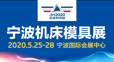 第16届中国模具之都博览会(宁波机床模具展)