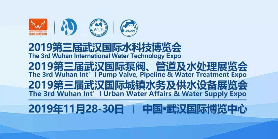 展會聯動 2019武漢國際水科技博覽會精彩紛呈