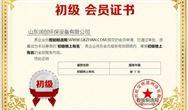 山東潤創入駐智能制造網初級榜上有名會員