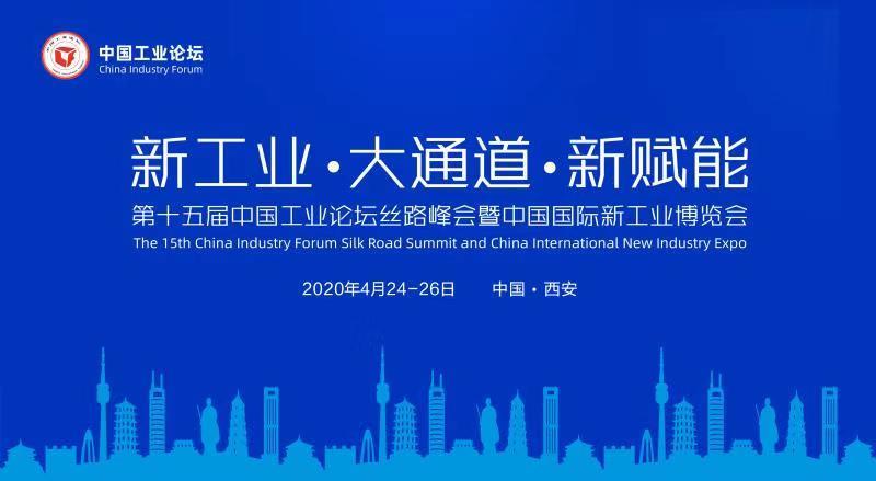 2020中国国际新工业博览会暨第十五届中国工业论坛丝路峰会