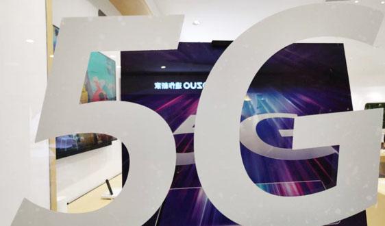 关于湖南省5G典型应用场景拟定名单的公示