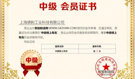 上海德斟入驻智能制造网中级榜上有名会员