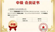 上海德斟入駐智能制造網中級榜上有名會員