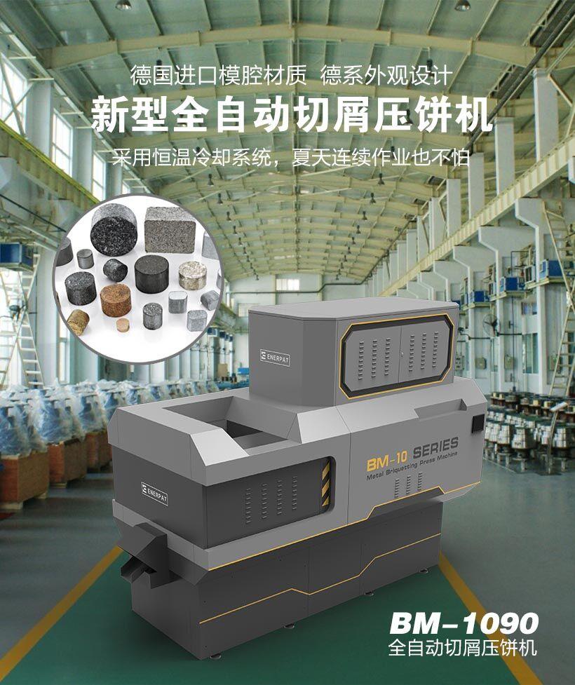 金属回炉料的选择,恩派特高端铝屑压块机
