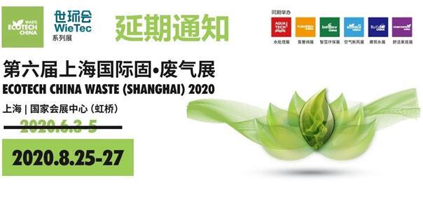 重要通知|第六屆上海國際固-廢氣展將延期舉辦