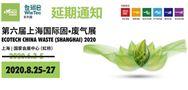 重要通知 第六屆上海國際固-廢氣展將延期舉辦