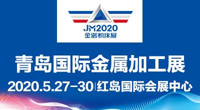 2020第18届青岛国际金属加工展览会