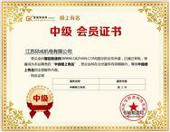 江苏邱成入驻智能制造网初级榜上有名会员