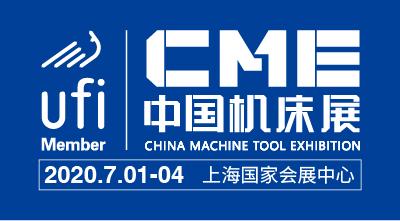 2020CME中國機床展