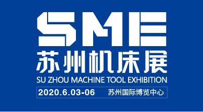 2020SME苏州机床展