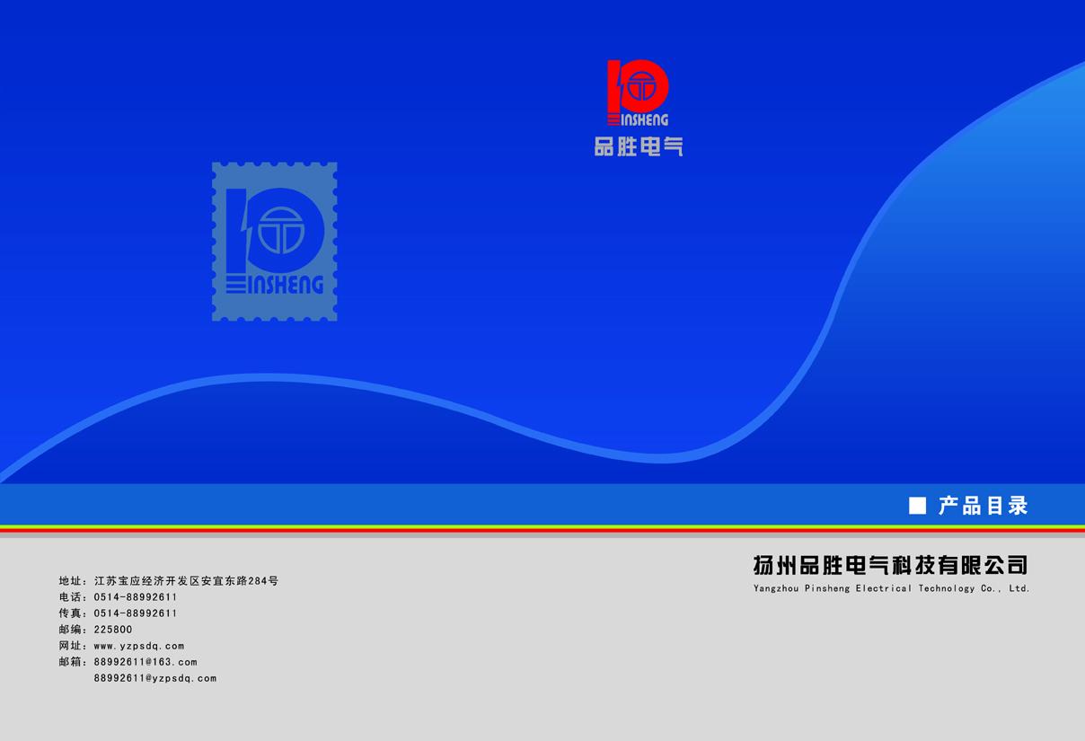 扬州品胜电气科技有限天天鲁啊鲁在线看产品样本