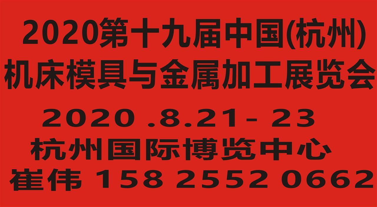 2020第十九屆中國(杭州)機床模具與金屬加工展覽會